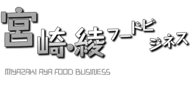 宮崎・綾フードビジネス研究会