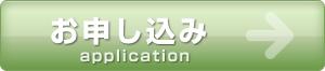 20131002-button08_moushikomi_02.jpg