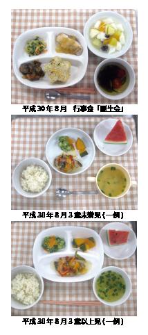 20180908-給食(例).png