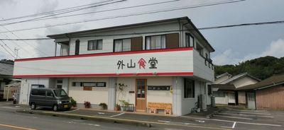 宮崎市広原の定食、トンテキ、ランチとディナーの店 外山食堂の遠景