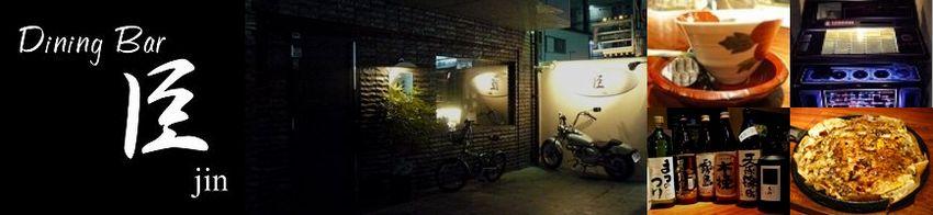 宮崎県宮崎市の繁華街通称「ニシタチ」のいわば深夜食堂、「臣(じん)」。居酒屋であり喫茶店であり二次会や締めにもよい便利なお店