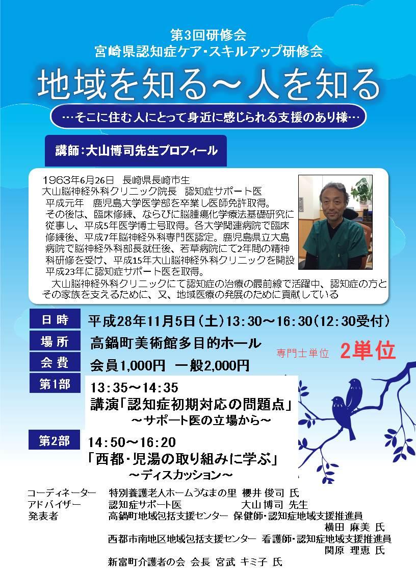 20161102-H28.11.5第3回宮崎県認知症ケア・スキルアップ研修会.jpg