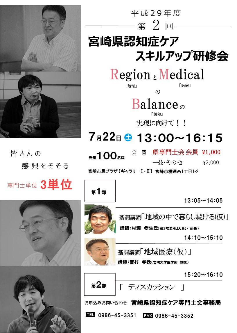 20170619-第2回宮崎県認知症ケア・スキルアップ研修会.jpg