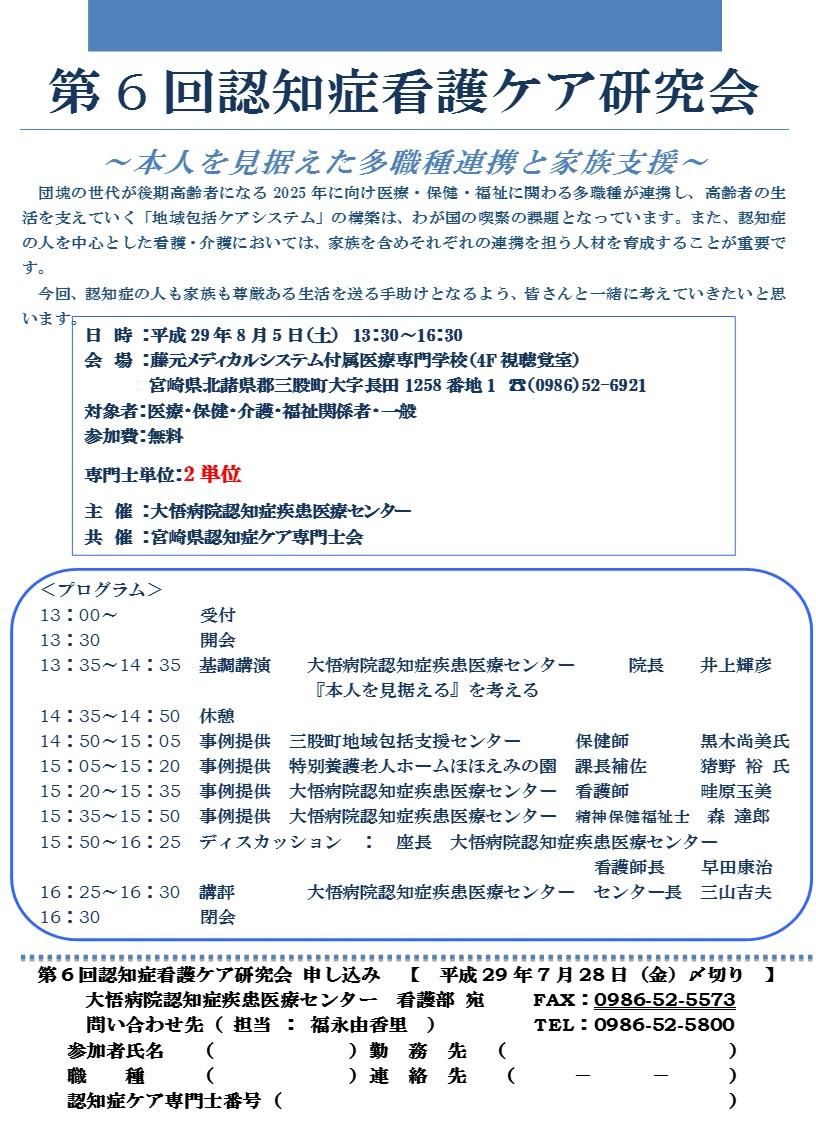 20170619-H29.8.5第6回認知症看護ケア研究会.jpg