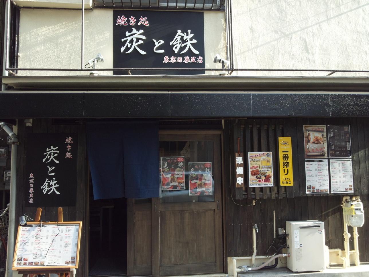 東京日暮里にある炭火焼きと鉄板の炭と鉄東京日暮里店
