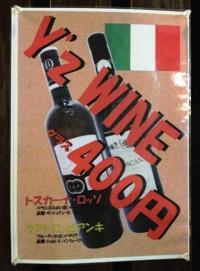 宮崎市 中央通 ニシタチの鉄板焼きお好み焼のワイズのワイン イメージ