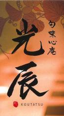 宮崎県宮崎市橘通 ニシタチ 個室完備 宴会座敷のある割烹季節料理 宮崎郷土料理の光辰 こうたつのサイトのロゴ
