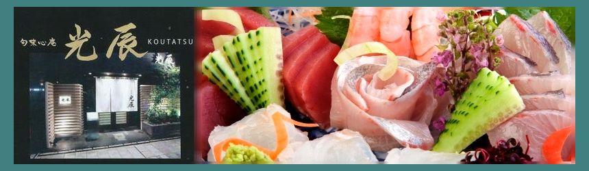 宮崎県宮崎市橘通 ニシタチ 個室完備 宴会座敷のある割烹季節料理 光辰のイメージ