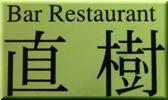宮崎市橘通西 ニシタチにあるカジュアルフレンチ Bar Restaurant 直樹 尾崎牛や鶏、魚介類、野菜など地元の食材を使ったお店のロゴ